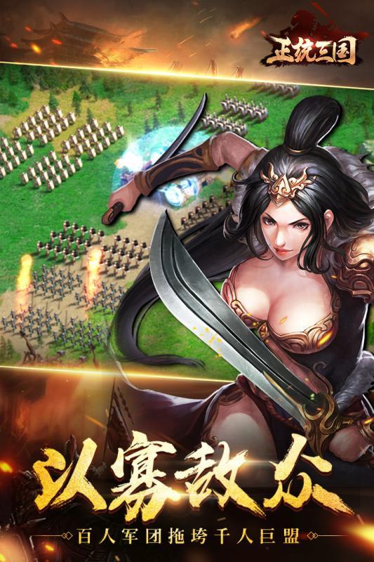 正统三国九游版图3