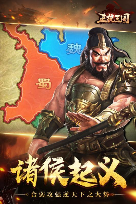 正统三国九游版图1