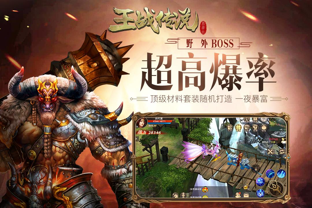 王战传说(图4)