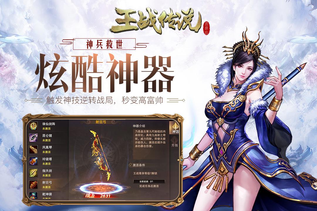 王战传说(图3)