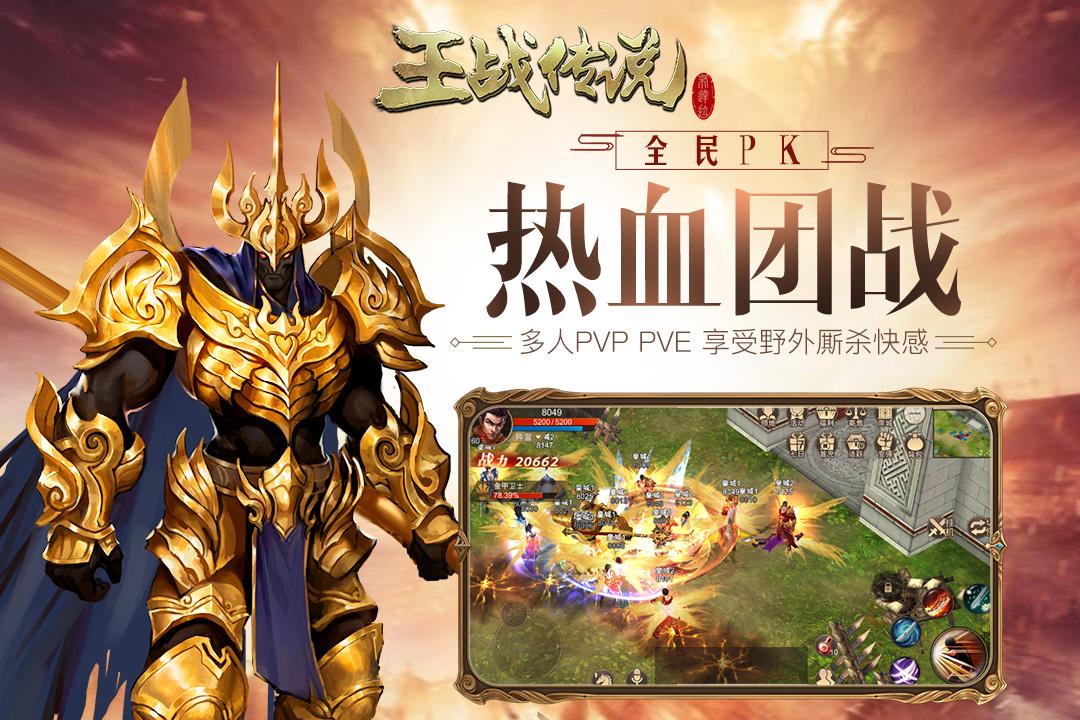 王战传说(图2)