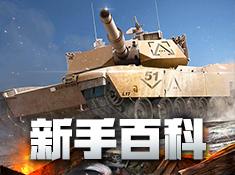 《巅峰坦克》载具各部件功能介绍