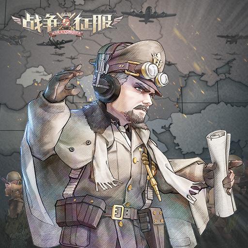 《战争与征服》游戏简介