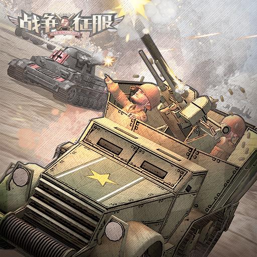 《战争与征服》兵种介绍—B2喷火坦克