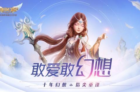 六大亮点曝光 有爱社交手游《自由幻想》7月3日正式上线