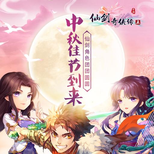 《仙剑奇侠传五》中秋活动预告