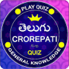 Crorepati In Telugu - Play Telugu GK Quiz Game
