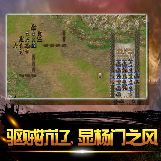 《杨家将演义》二线攻略实力闯关11-剧终