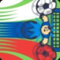 世界杯足球赛手游
