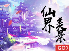 纯正3D仙侠风MMO新游《平妖传OL》上线