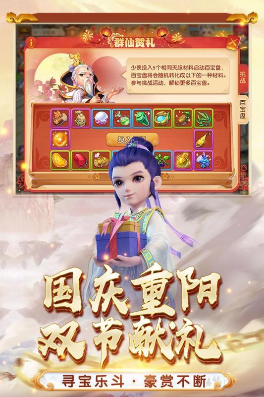 梦幻西游九游版图3