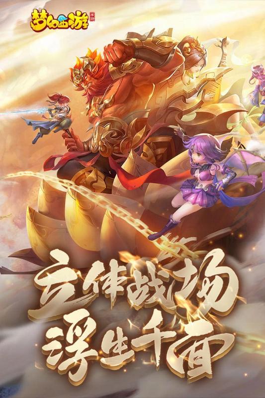 梦幻西游九游版图1