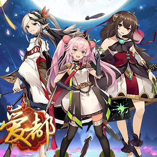 二次元三国萌妹《爱都》10月16日10点首发!