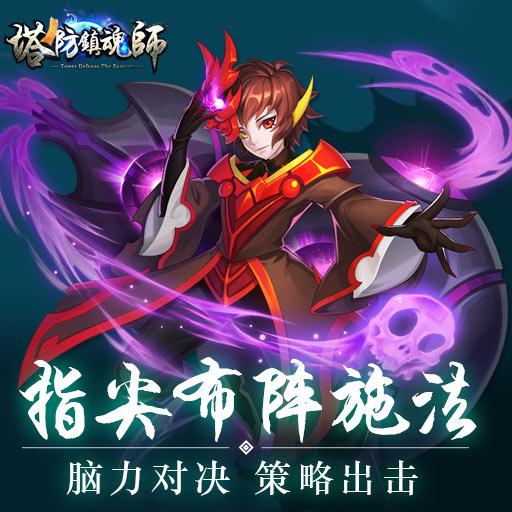 《塔防镇魂师》祖传秘籍 新手玩家速来学习
