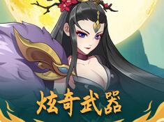 《剑与江山》游戏神兵