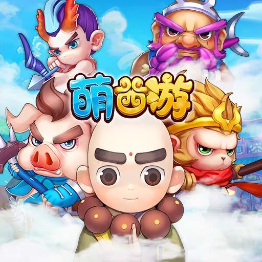 《萌西游》火焰山玩法介绍