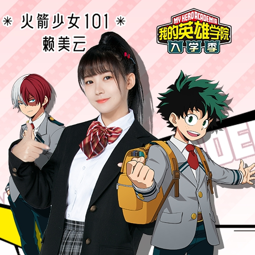 《我的英雄学院:入学季》火箭少女101赖美云
