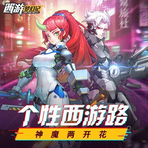 《西游梦幻记》10月30日开启重磅首测!