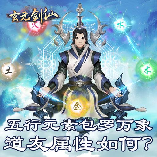 五行元素包罗万象 《玄元剑仙》你是什么属性?