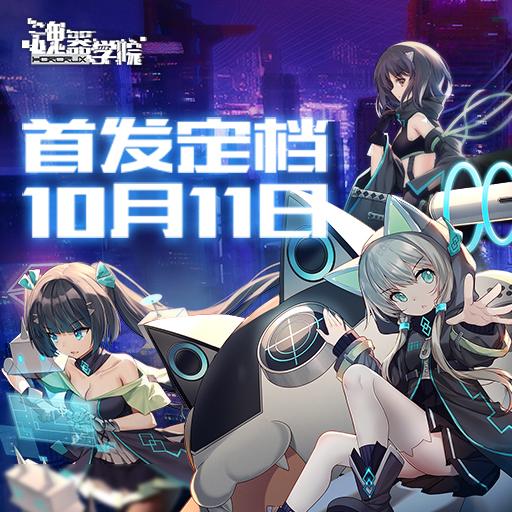 《魂器学院》首发定档10月11日!