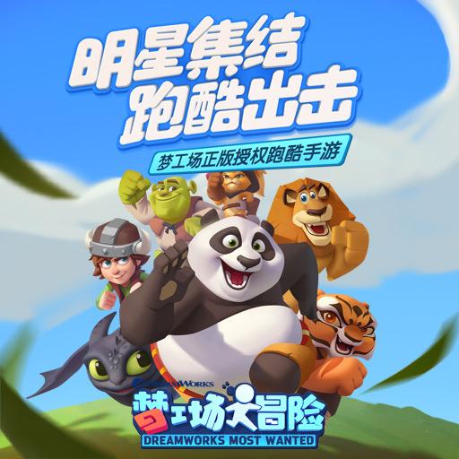 《梦工厂⊙大冒险》IP:你还记得那只功夫熊猫吗?