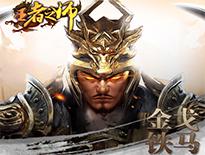 《王者之师》游戏视频