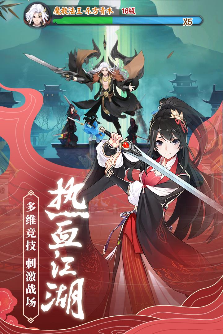 剑与江山电脑版