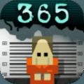 刑务所365