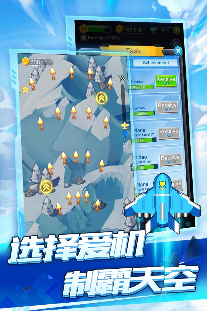 全民飞机空战(图3)