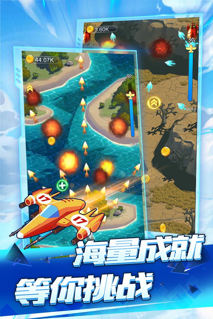 全民飞机空战(图1)