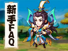 《萌将风云》新手FAQ