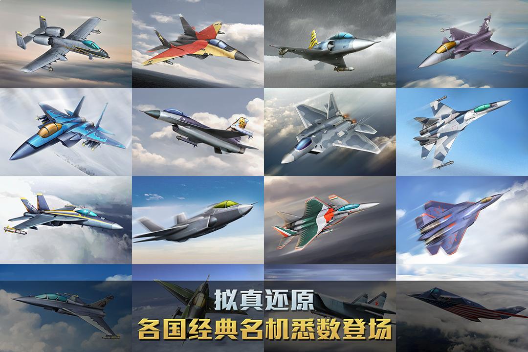 空战争锋(图3)