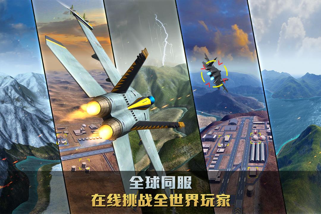 空战争锋(图2)