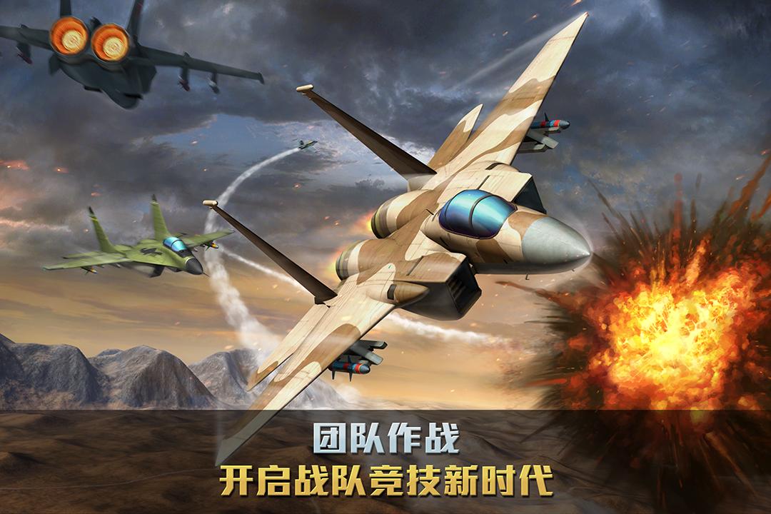 空战争锋(图1)
