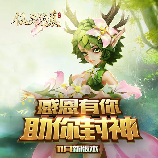 《仙灵修真》首发前版本更新(一):战神殿
