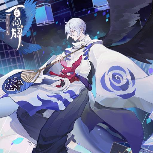 """《阴阳师:百闻牌》跳跳弟弟 在线""""毒打"""""""