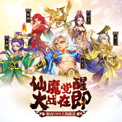 《西游除妖》11月15日删档测试震撼开启