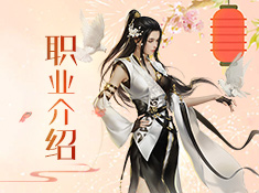 《剑仙轩辕志》职业介绍