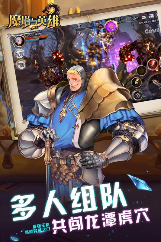 魔塔与英雄 海报