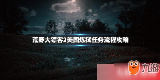 《荒野大镖客2》美国炼狱任务怎么玩 美国炼狱任务玩法技巧分享