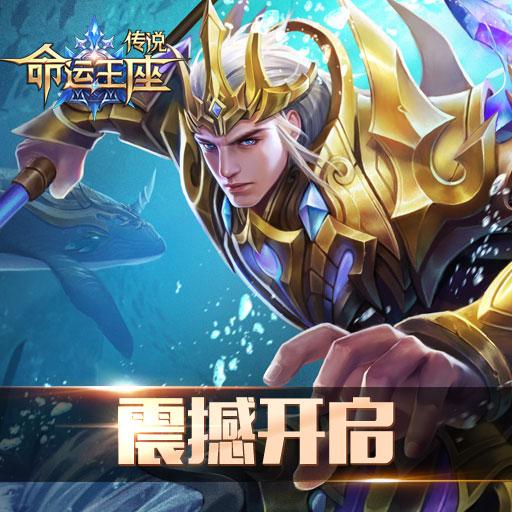 《传说:命运王座》12月31日删档内测开启