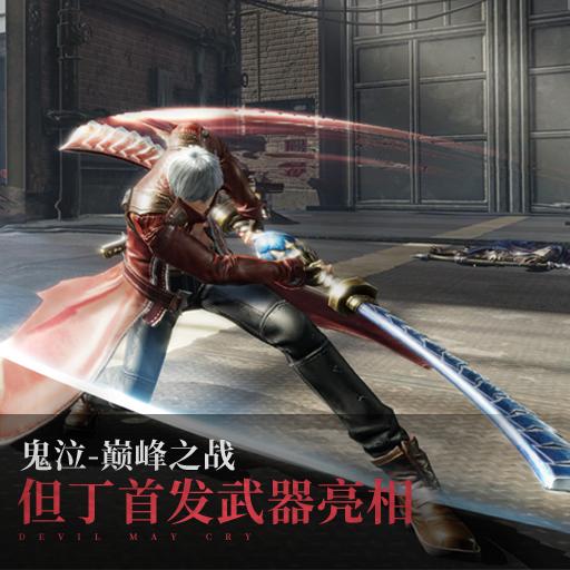 《鬼泣-巅峰之战》但丁首发武器亮相