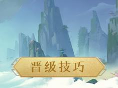《九州飞凰录》高手进阶:坐骑系统