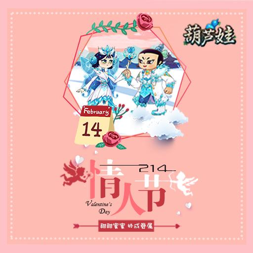 《葫芦娃》情人节快乐