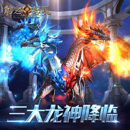 《龙之怒吼》三大龙神现身!黑暗巨龙碾压BOSS