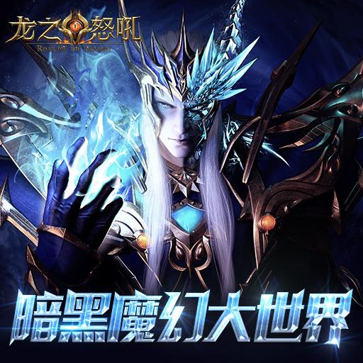 经典暗黑魔幻大世界《龙之怒吼》手游场景图曝光
