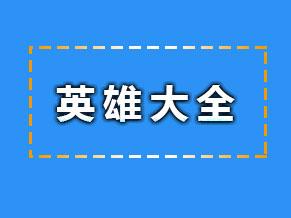 荒野乱斗英雄大全 最新英雄介绍