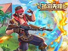 《孤岛先锋》海盗船长攻略