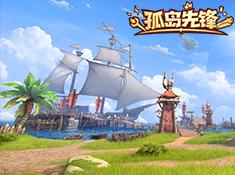 《孤岛先锋》魔幻3D大世界