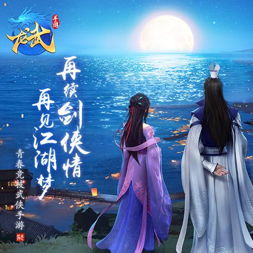 《龙武》手游还原中国武侠世界观